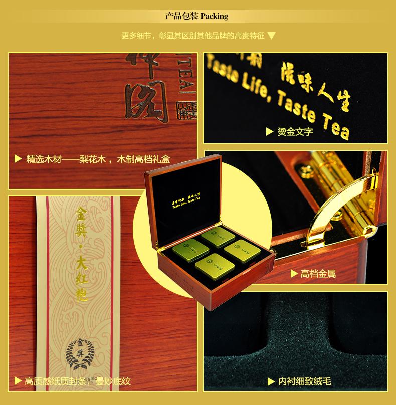 <a href=http://www.kingstea.com.cn target=_blank class=infotextkey>大红袍</a>_04