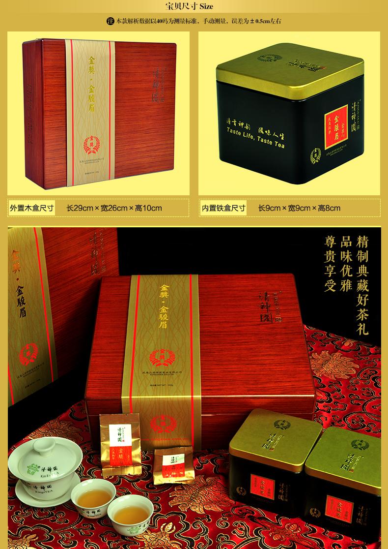 <a href=http://www.kingstea.com.cn target=_blank class=infotextkey>金骏眉</a>_03