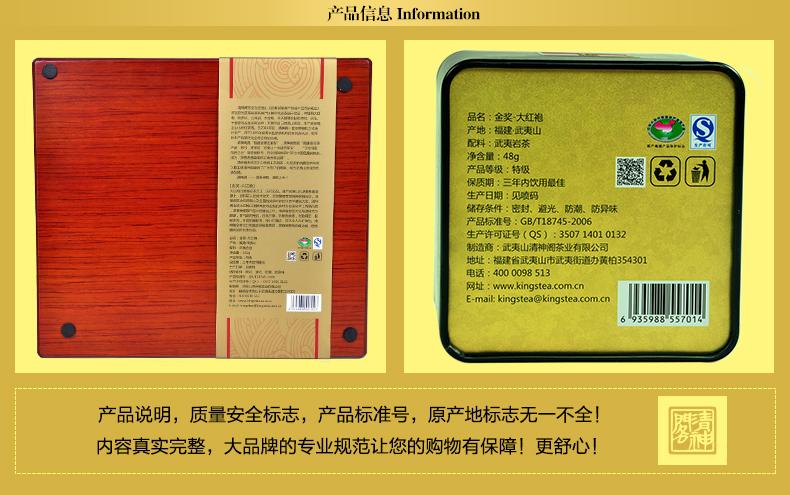 <a href=http://www.kingstea.com.cn target=_blank class=infotextkey>大红袍</a>_05