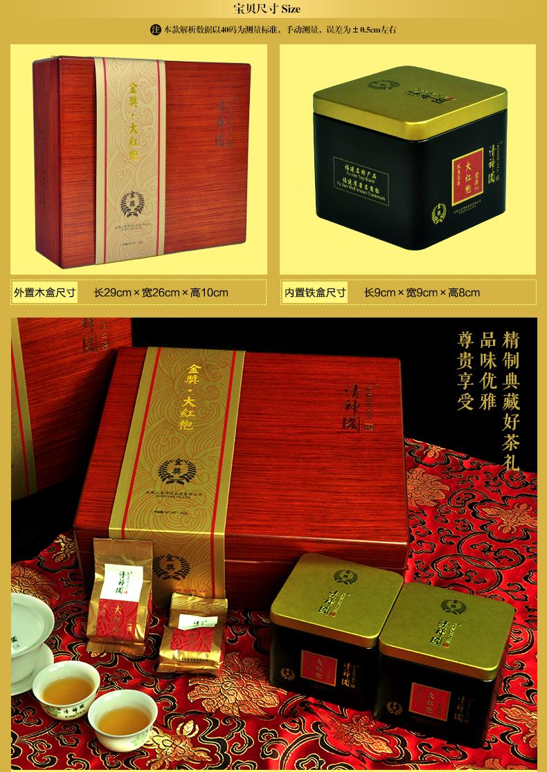 <a href=http://www.kingstea.com.cn target=_blank class=infotextkey>大红袍</a>_03