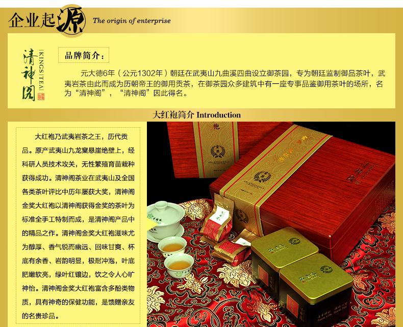 <a href=http://www.kingstea.com.cn target=_blank class=infotextkey>大红袍</a>_01