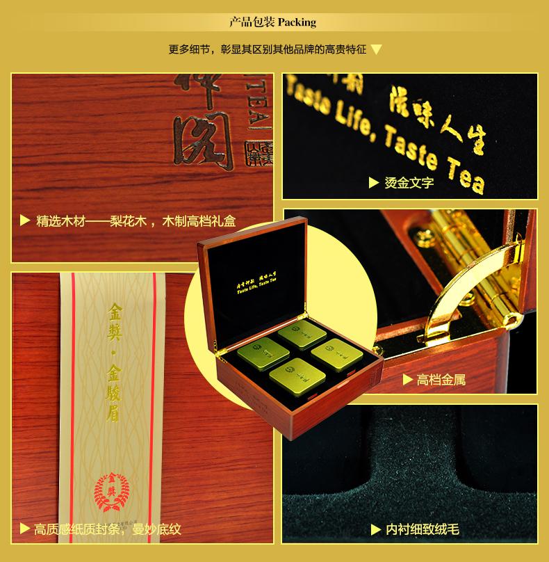 <a href=http://www.kingstea.com.cn target=_blank class=infotextkey>金骏眉</a>_04