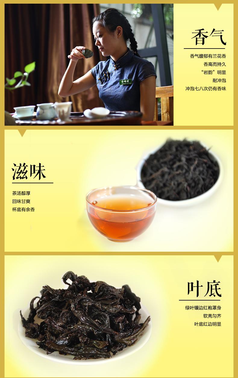 <a href=http://www.kingstea.com.cn target=_blank class=infotextkey>大红袍</a>_08