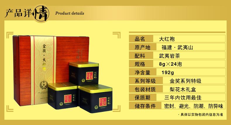 <a href=http://www.kingstea.com.cn target=_blank class=infotextkey>大红袍</a>_02