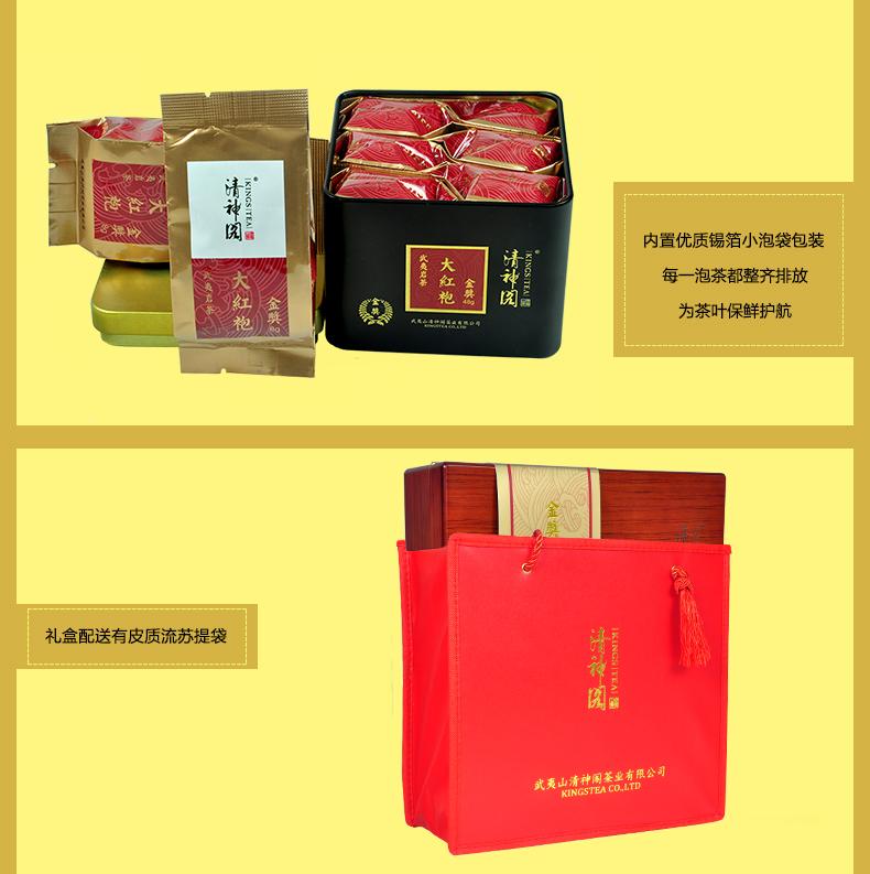 <a href=http://www.kingstea.com.cn target=_blank class=infotextkey>大红袍</a>_06