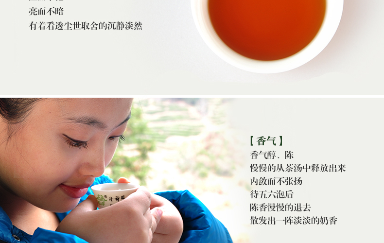 陈香<a href=../../../index.html target=_blank class=infotextkey>大红袍</a>_10