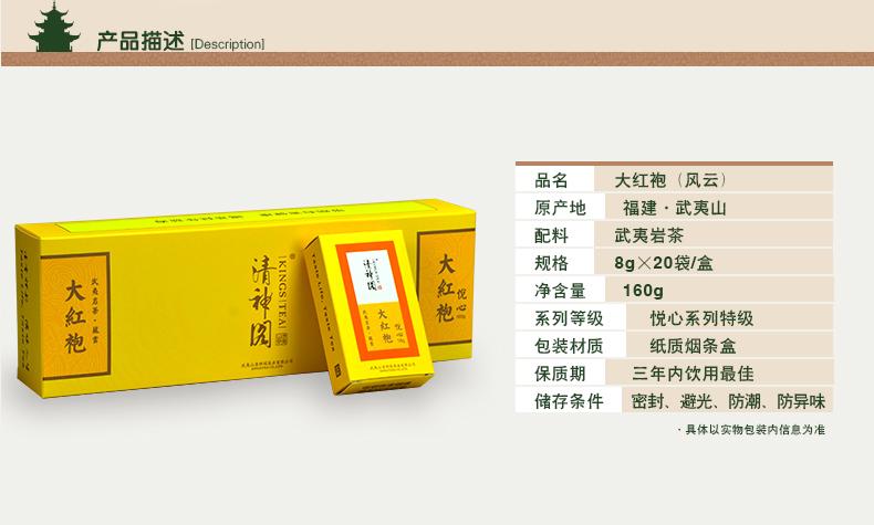 风云<a href=http://www.kingstea.com.cn target=_blank class=infotextkey>大红袍</a>1_02