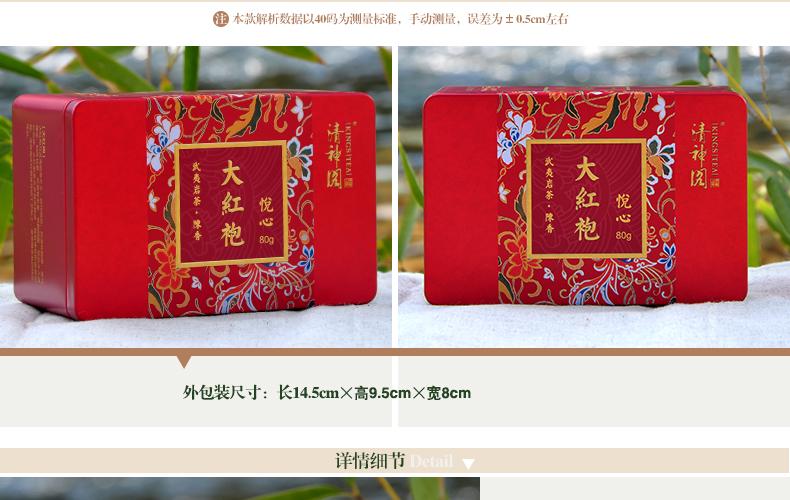陈香<a href=../../../index.html target=_blank class=infotextkey>大红袍</a>_04