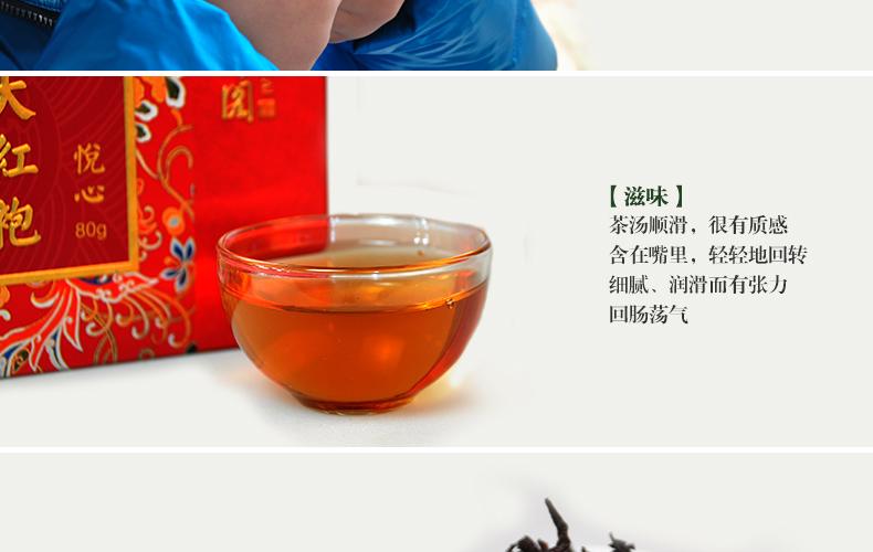 陈香<a href=../../../index.html target=_blank class=infotextkey>大红袍</a>_11