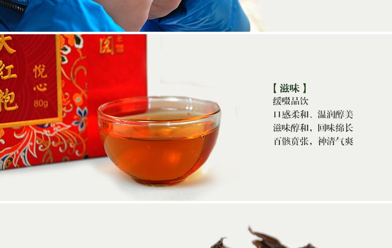 清香<a href=../../../index.html target=_blank class=infotextkey>大红袍</a>_11