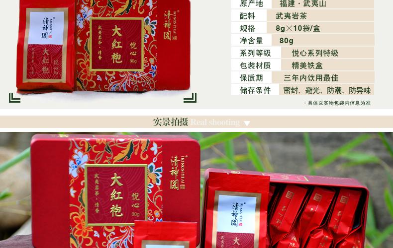 清香<a href=../../../index.html target=_blank class=infotextkey>大红袍</a>_02