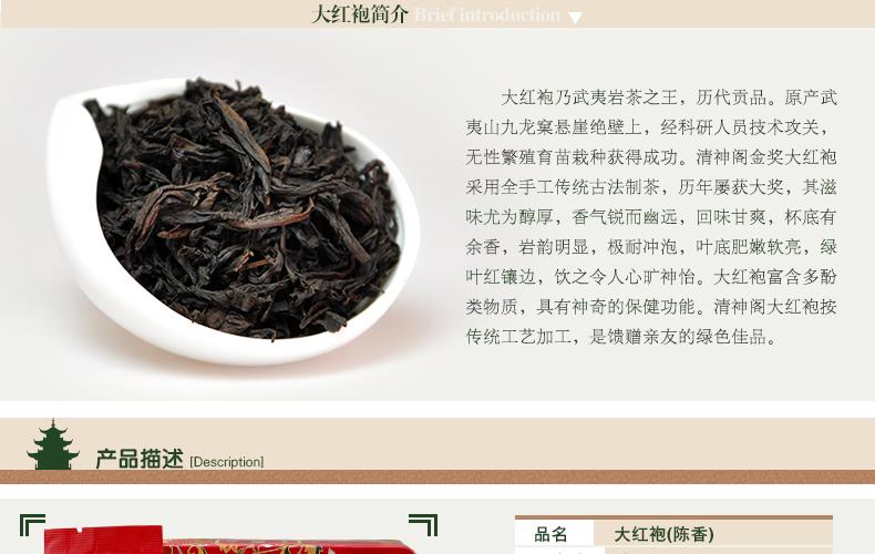陈香<a href=../../../index.html target=_blank class=infotextkey>大红袍</a>_01