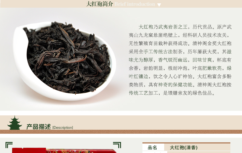 清香<a href=../../../index.html target=_blank class=infotextkey>大红袍</a>_01