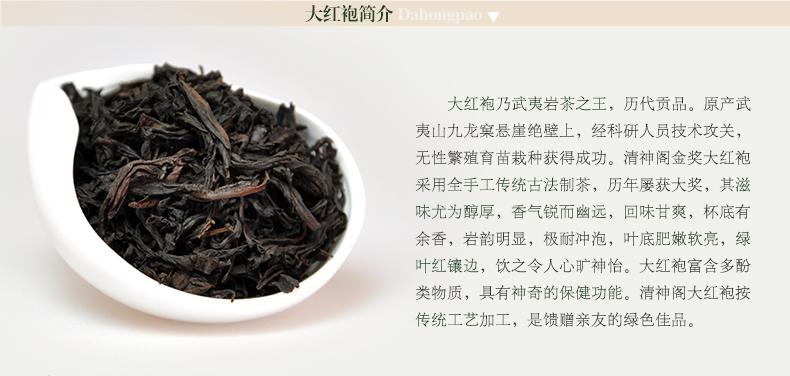 风云<a href=http://www.kingstea.com.cn target=_blank class=infotextkey>大红袍</a>1_01