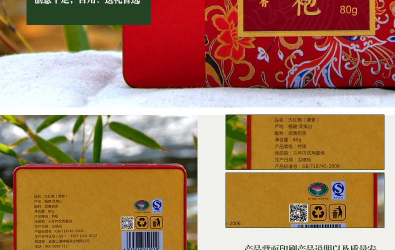 清香<a href=../../../index.html target=_blank class=infotextkey>大红袍</a>_06