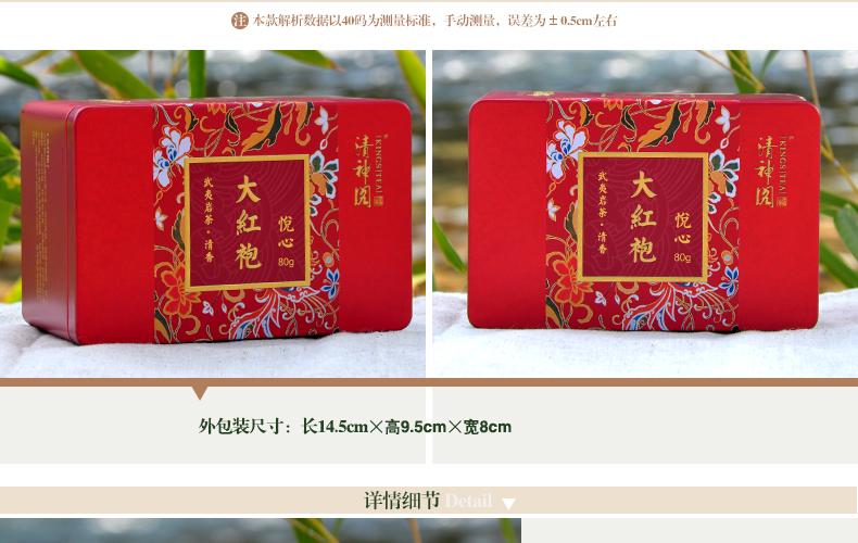 清香<a href=../../../index.html target=_blank class=infotextkey>大红袍</a>_04