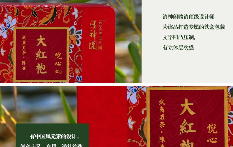 陈香<a href=../../../index.html target=_blank class=infotextkey>大红袍</a>_05