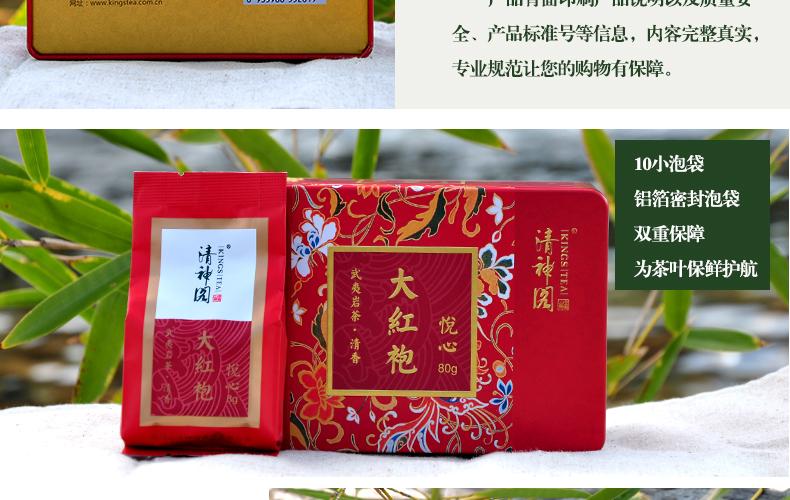 清香<a href=../../../index.html target=_blank class=infotextkey>大红袍</a>_07