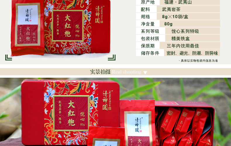 陈香<a href=../../../index.html target=_blank class=infotextkey>大红袍</a>_02