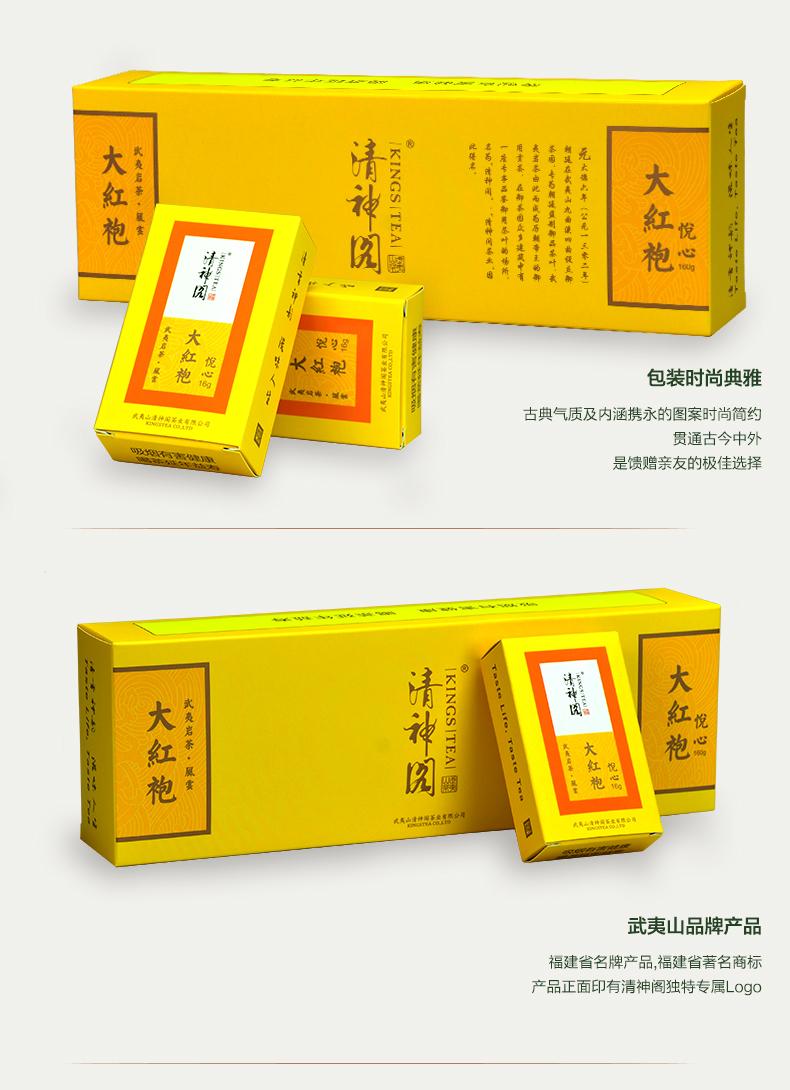 风云<a href=http://www.kingstea.com.cn target=_blank class=infotextkey>大红袍</a>1_05