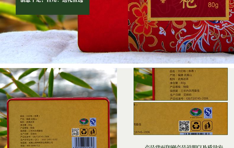 陈香<a href=../../../index.html target=_blank class=infotextkey>大红袍</a>_06
