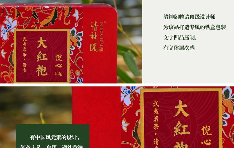 清香<a href=../../../index.html target=_blank class=infotextkey>大红袍</a>_05