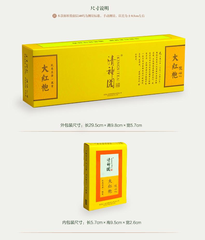 风云<a href=http://www.kingstea.com.cn target=_blank class=infotextkey>大红袍</a>1_04