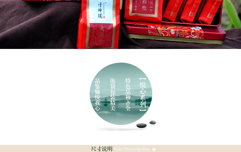 清香<a href=../../../index.html target=_blank class=infotextkey>大红袍</a>_03