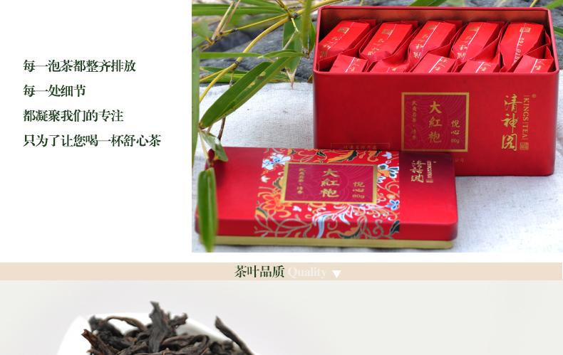 清香<a href=../../../index.html target=_blank class=infotextkey>大红袍</a>_08