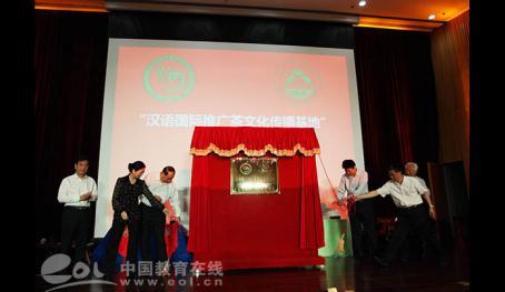 """我国首个""""汉语国际推广茶文化传播基地""""落户浙江农林大学 ..."""